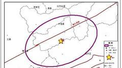陕西汉中宁强5.3级地震 此次地震估算最高烈度为7度