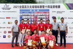 陜西高爾夫男女隊收獲十四運會決賽門票