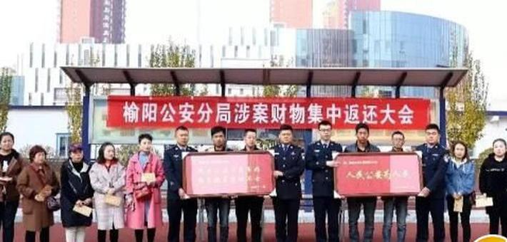 榆阳公安为16名受害人返还被盗现金
