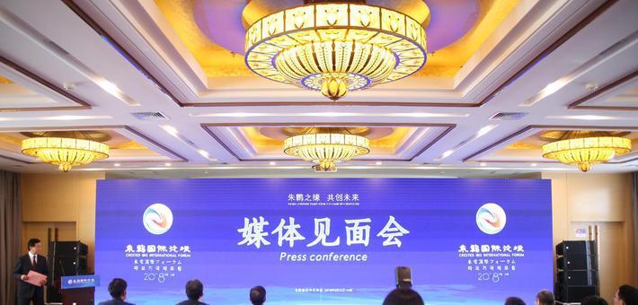 首届朱鹮国际论坛媒体见面会在洋县举行
