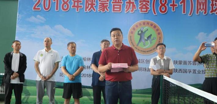 陕蒙晋苏蓉(8+1)网球联谊赛今日开幕