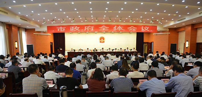 汉中市政府召开2018年上半年工作总结及下半年工作部署会议