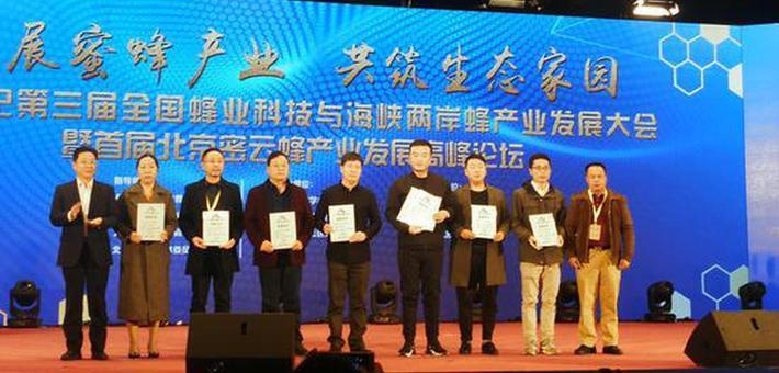 蜂业大赛在京举行 黄龙县抱得金奖归