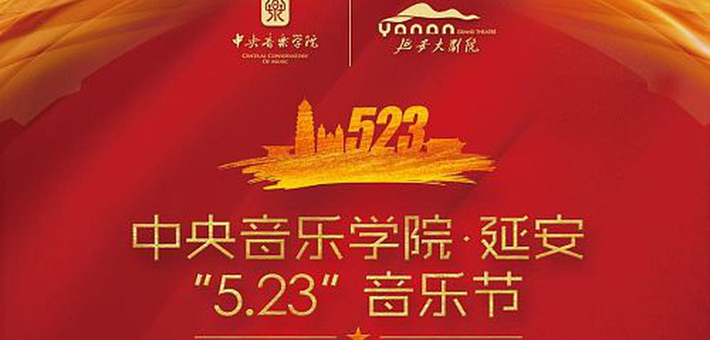 """中央音乐学院•延安""""5•23""""音乐节即将在延安唱响"""