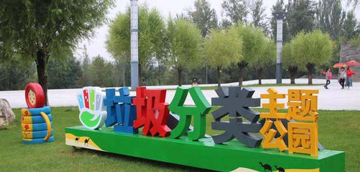 榆林市首个垃圾分类主题公园亮相
