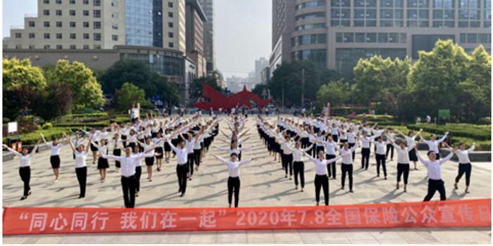 新华保险陕西分公司7.8保险公众