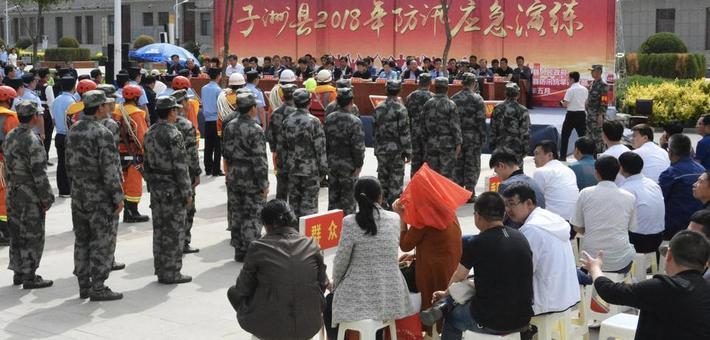 子洲县开展2018年防汛抢险应急演练