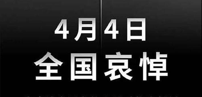 上午10时榆林警报鸣响哀悼同胞
