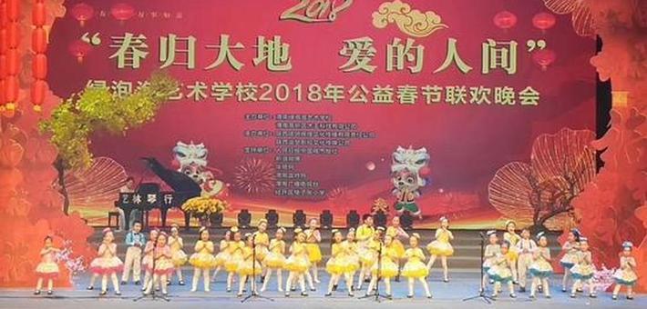 绿泡泡2018公益春晚圆满落幕