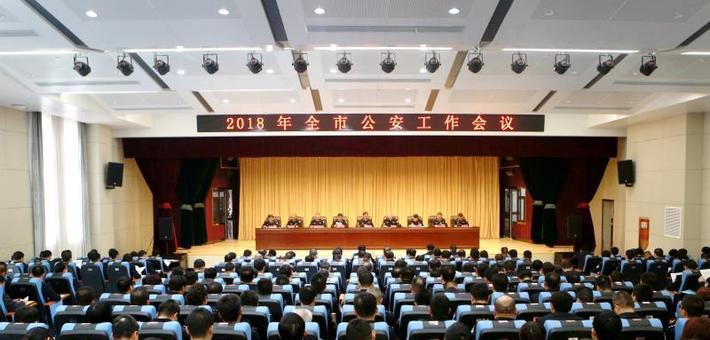 渭南召开全市公安工作会议