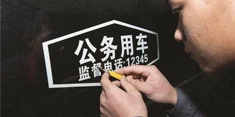 江苏公务用车将统一标识
