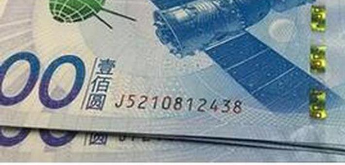 79岁老太买纪念钞被骗17万