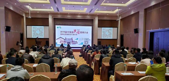 2018吴中旅游民宿营销大会隆重举行