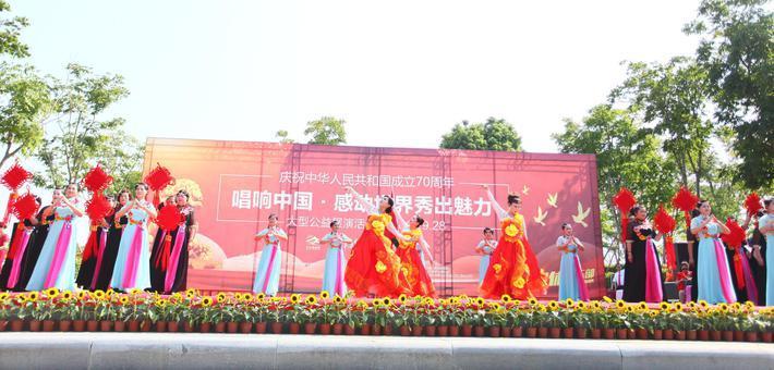 园博园举办迎国庆大型公益展演活动