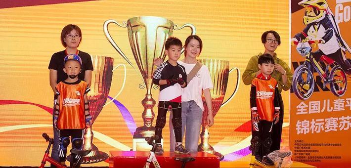 全国儿童平衡车锦标赛苏州站落幕!