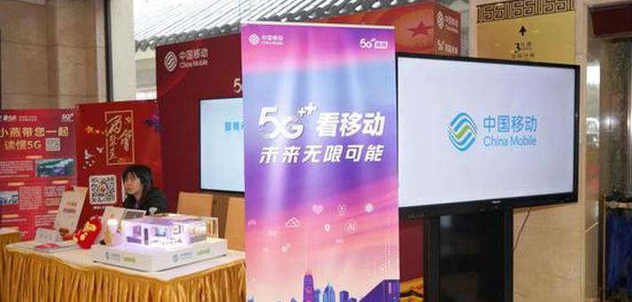 "5G新科技为苏州市""两会""锦上添花"
