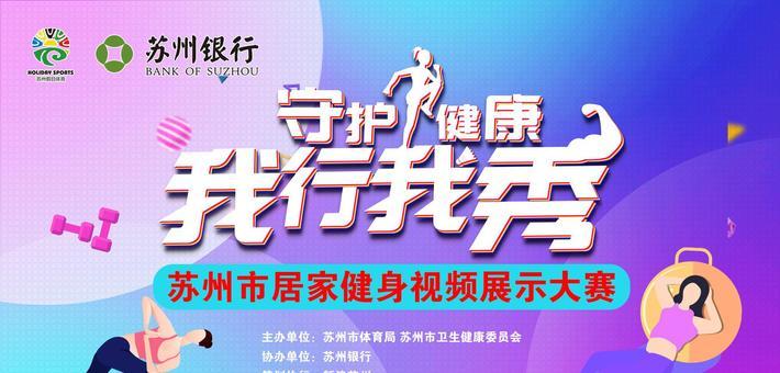 苏州市居家健身视频展示大赛启动在即