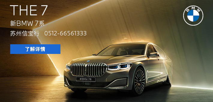 新BMW 7系无忧购车 旗舰风范尊贵启程
