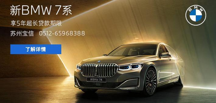 新BMW 7系 享5年超长贷款期限