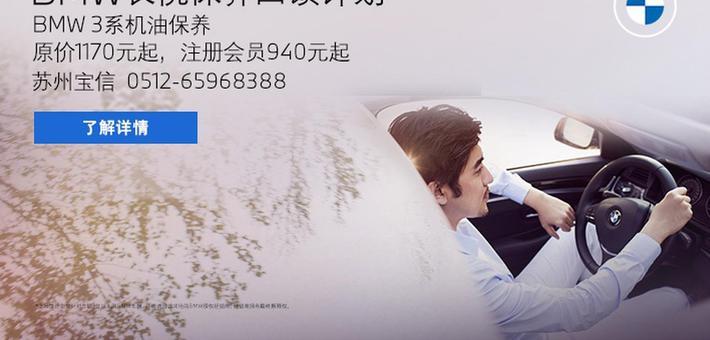 苏州宝信 BMW长悦保养回馈计划