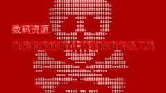 国家互联网应急中心发布勒索软件情况通报
