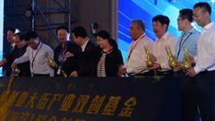 """中关村创业大街产业双创基金正式推出 关注""""智能+"""""""