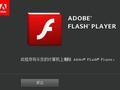 Flash又又又出漏洞 可远程安装恶意软件