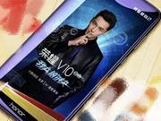 荣耀V10手机真机现身 并非曲面玻璃设计