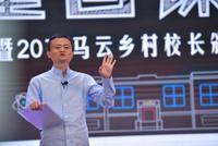 马云新年第一课:农村是中国教育最大的突破口(视频)