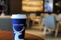 瑞幸咖啡赴美上市:开盘价25美元 较发行价涨47.06%