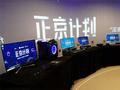 """微软与京东联合宣布""""正京计划"""""""
