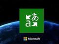 学渣福利!微软翻译推出离线AI辅助包