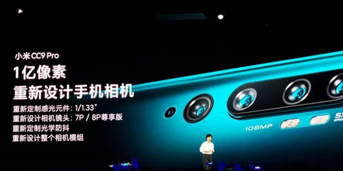 荣耀高管嘲讽小米CC9 Pro1亿像素:数字不等于体验