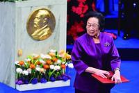 福布斯中国科技女性榜:屠呦呦、柳青与葛越上榜