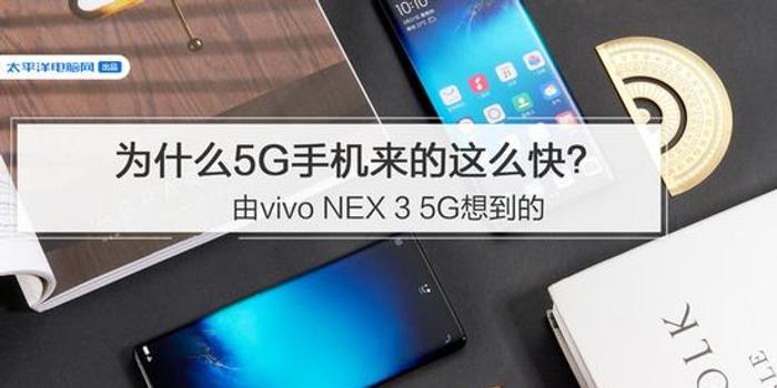 由vivo NEX 3 5G想到的:为什么5G手机来的这么快