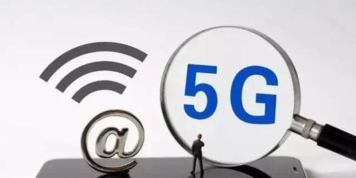 5G商用:套餐为什么要按速率收费?手机怎么过渡?