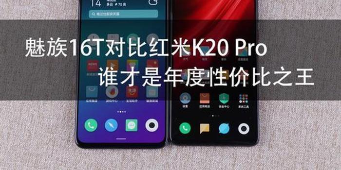 魅族16T对比红米K20 Pro 谁才是年度性价比之王