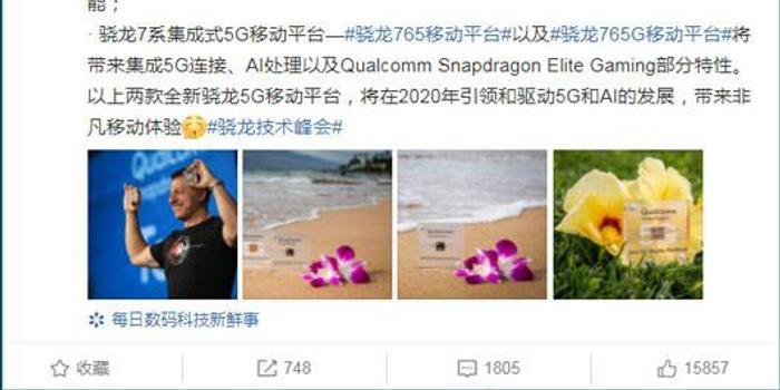 高通发布两款新芯片 官方微博下中国手机扎堆