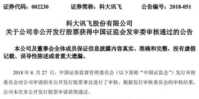 科大讯飞非公开发行股票申请获证监会发审委审核通过