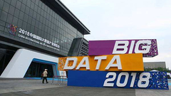 习近平向2018中国国际大数据产业博览会致贺信