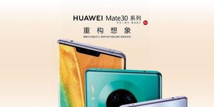 华为Mate30 Pro再曝:近100%瀑布屏+麒麟990