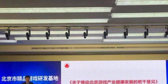 北京:建成國際網絡游戲之都 2025年產值突破1500億元