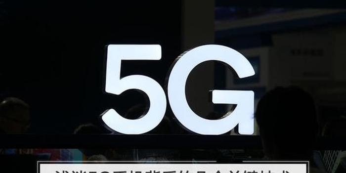 浅谈5G手机背后的几个关键技术:主板、天线和散热