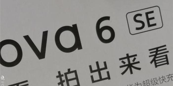 华为nova 6 SE曝光:麒麟810+40W快充