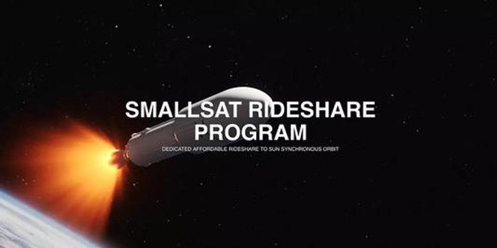 SpaceX宣布火箭拼车发射项目 225万美元可送卫星上天