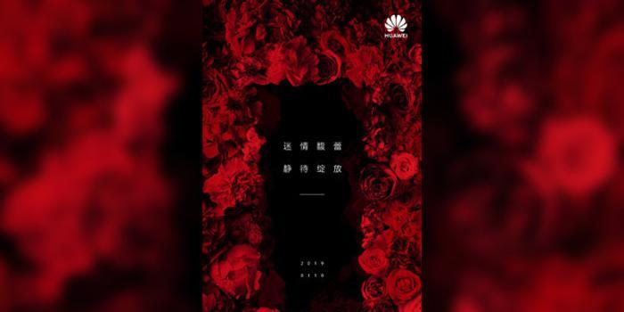 华为Mate 20系列馥蕾红新配色将至 1月10日静待绽放