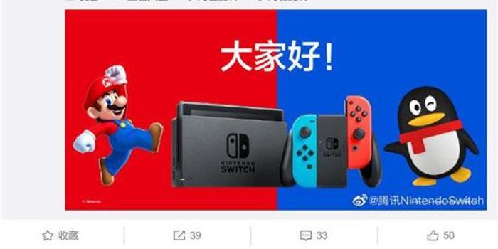 Switch發售時間曝光:國行Switch和日版有什么區別?