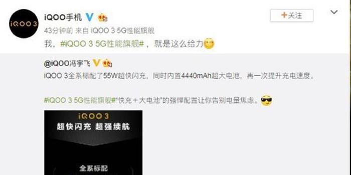 """""""重度""""手机用户最爱 iQOO 3配55W闪充+4440mAh电池"""