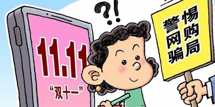 """新华视点:""""双11""""将至 小心网购理赔等诈骗陷阱"""