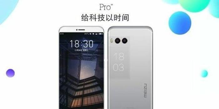 魅族Pro 7新渲染图曝光 手机新浪网